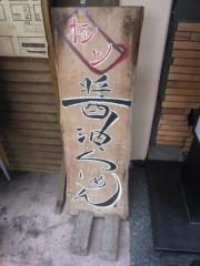 金久右衛門【弐弐】-8