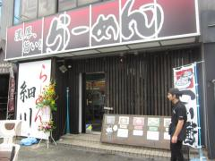 らーめん 細川-2