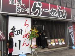 らーめん 細川-1