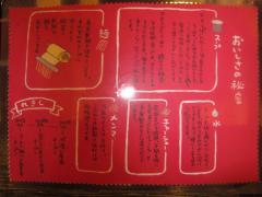 らーめん 細川-5