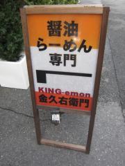 金久右衛門 梅田店【参】-5