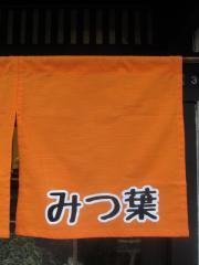ラーメン家 みつ葉-8