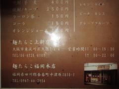 麺 たらこ-2