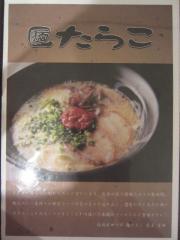 麺 たらこ-5