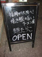 麺 たらこ-6