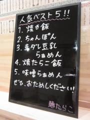 麺 たらこ-12