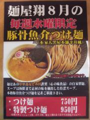 麺屋 翔【参】-2