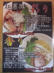 麺屋 翔【参】-3