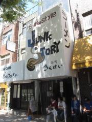 Junk Story 谷町きんせい【弐八】-1
