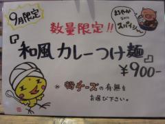 Junk Story 谷町きんせい【弐八】-2