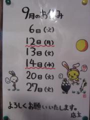 Junk Story 谷町きんせい【弐八】-8