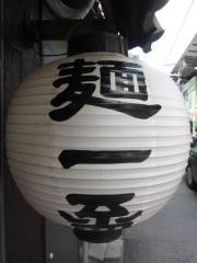 麺一盃【弐】-6