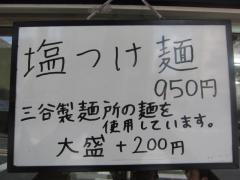 らぁめん たむら【参壱】 -2