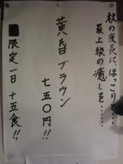 金久右衛門 梅田店【四】-7