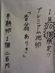 金久右衛門 梅田店【四】-8