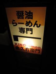金久右衛門 梅田店【四】-10