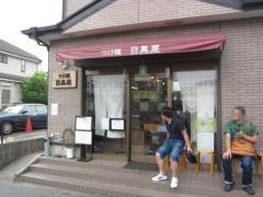 つけ麺 目黒屋【参弐】-1