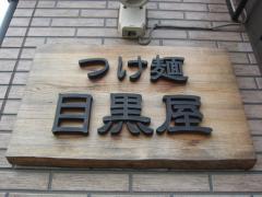 つけ麺 目黒屋【参弐】-7