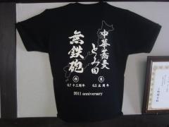 『まるとら本店』×『麺屋 たけ井』コラボイベント情報♪-6