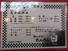 ラーメン たんろん 白(ゼロ)-3
