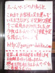 群青【壱参】-8