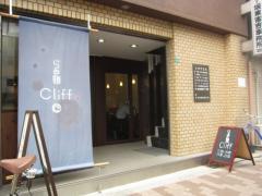 らぁ麺 Cliff【七】-2