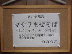 らぁ麺 Cliff【七】-3