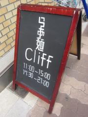 らぁ麺 Cliff【七】-11