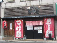 吟醸らーめん 久保田-1