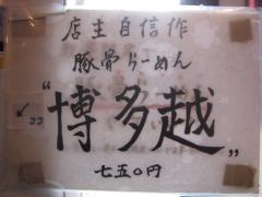 吟醸らーめん 久保田-4