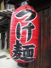 吟醸らーめん 久保田-7