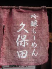 吟醸らーめん 久保田-9
