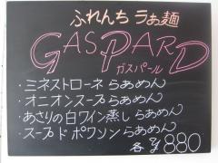 ふれんちラぁ麺 GASPARD(ガスパール)-2