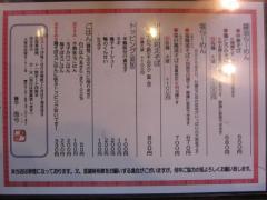 麺や 而今【八】-2