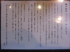麺や 而今【八】-11