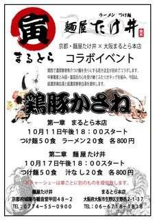 京都『麺屋 たけ井』×大阪『まるとら本店』コラボポスター完成!