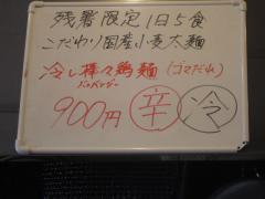 らーめん専門 和海-4