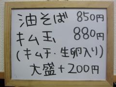 らぁめん たむら【参弐】-2