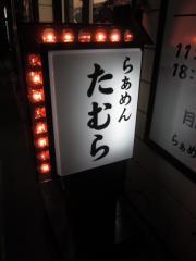 らぁめん たむら【参弐】-5
