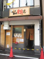 三代目 宮田麺児-1