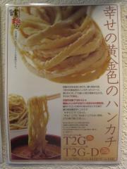 三代目 宮田麺児-3