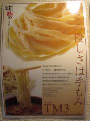 三代目 宮田麺児-5