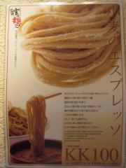三代目 宮田麺児-4