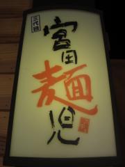 三代目 宮田麺児-13