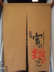 三代目 宮田麺児-14
