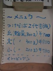 群青【壱四】-2