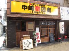 麬にかけろ 中崎壱丁 中崎商店會 1-6-18号ラーメン 【八】-1