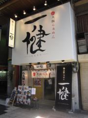 麬にかけろ 中崎壱丁 中崎商店會 1-6-18号ラーメン 【八】-4