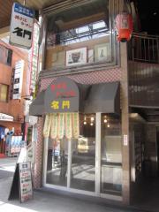 麬にかけろ 中崎壱丁 中崎商店會 1-6-18号ラーメン 【八】-5