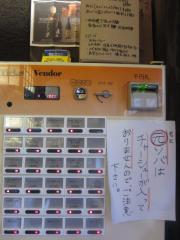 麬にかけろ 中崎壱丁 中崎商店會 1-6-18号ラーメン 【八】-7